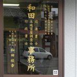 和田司法書士・土地家屋調査士事務所