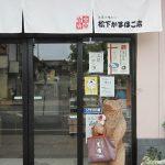(株)松下蒲鉾店