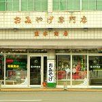 (資)玉木商店 玉木みやげ品店