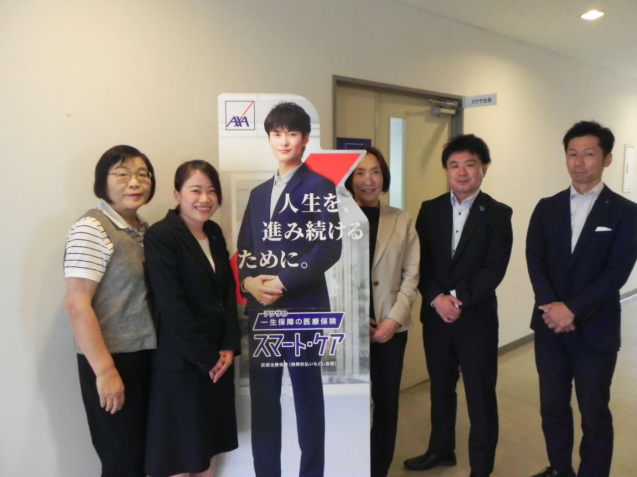 アクサ生命保険(株)熊本営業所天草分室