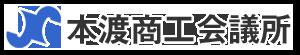 本渡商工会議所
